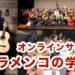 VIVAフラ!オンラインアカデミー コンテンツTOP