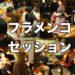 フラメンコ・セッション編TOP